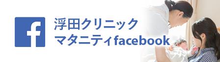 浮田クリニックマタニティfacebook