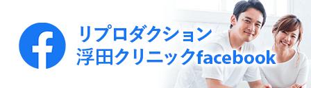 リプロダクション浮田クリニックfacebook
