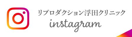 リプロダクション浮田クリニックinstagram
